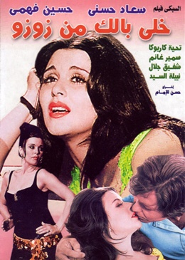 'Look out for Zouzou', a belly dancer film from Egypt's swinging days.